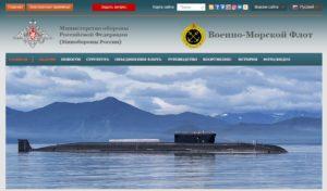 Официальный сайт Военно-морского флота