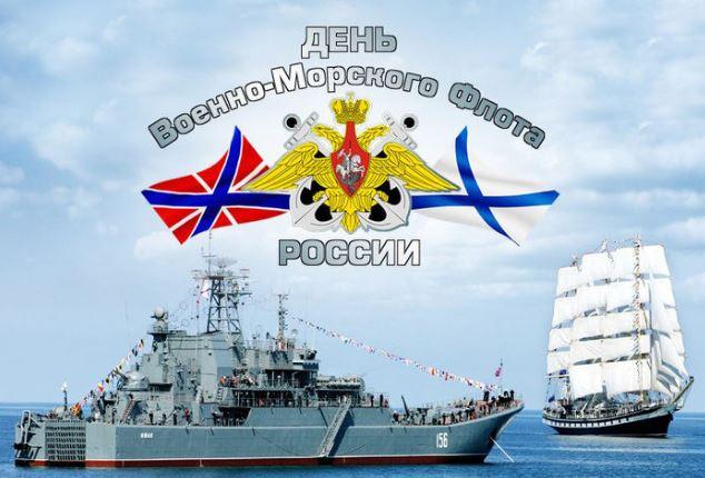 День Военно-морского флота Российской Федерации