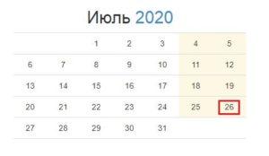 Какого числа день ВМФ в 2020 году