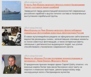 Новости на официальном сайте ВМФ
