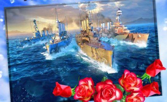 Открытки с Днём ВМФ