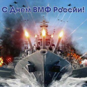 Поздравительная карточка с Днём ВМФ