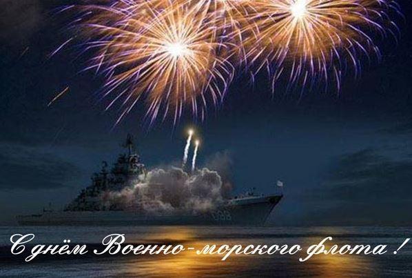 Поздравительная открытка с Днём ВМФ