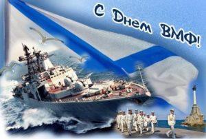 Картинки с Днём ВМФ нейтрального содержания